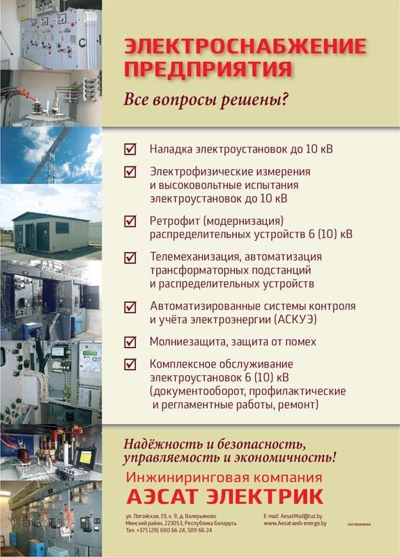 AESAT min - Дизайн и верстка листовок
