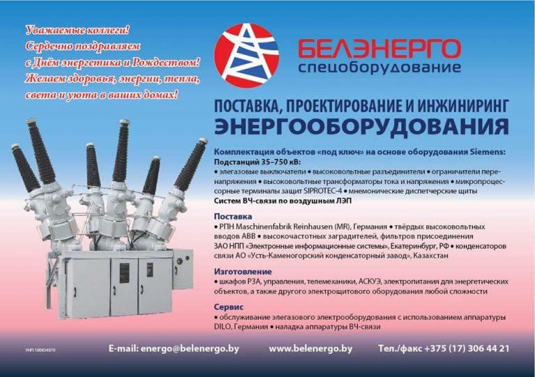 BESO 01 min 768x541 - Дизайн и верстка листовок