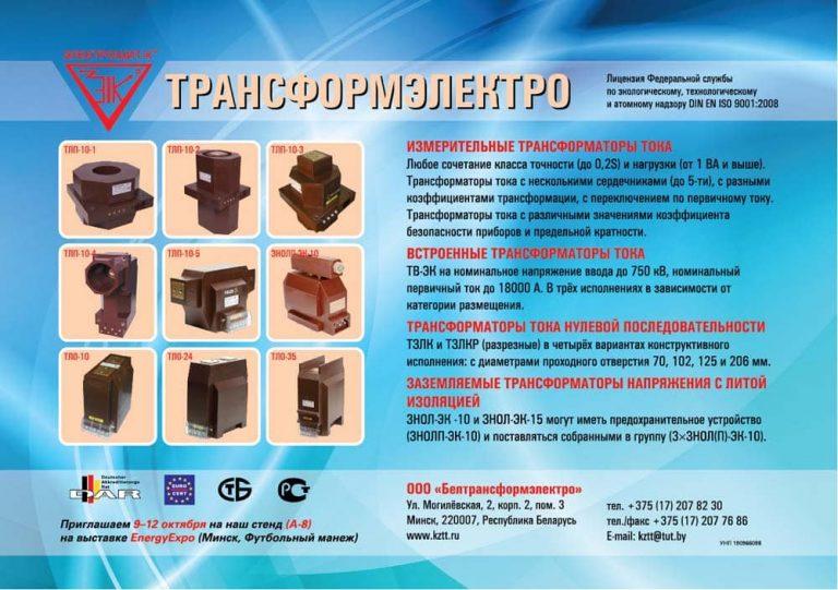Beltransf min 768x541 - Дизайн и верстка листовок