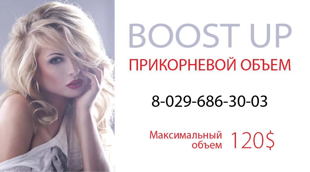Boost Up - Портфолио