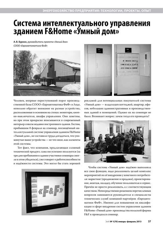 Пример верстки и дизайна журнала № 11