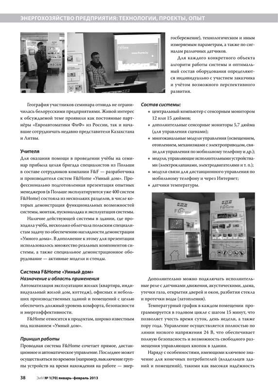 Пример верстки и дизайна журнала № 12