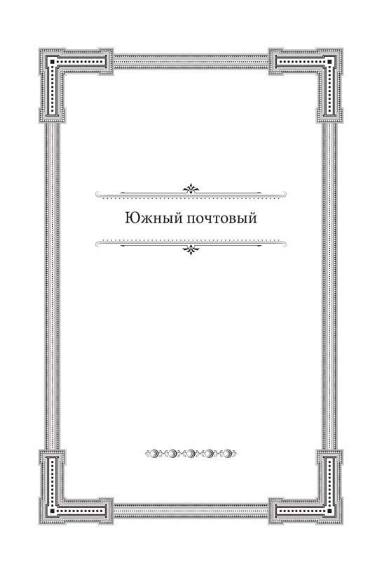 Ekzyuperi 3 1 1 - Дизайн и верстка книг
