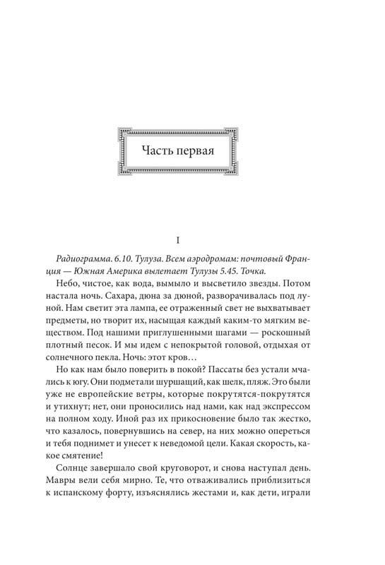 Ekzyuperi 5 1 1 - Дизайн и верстка книг