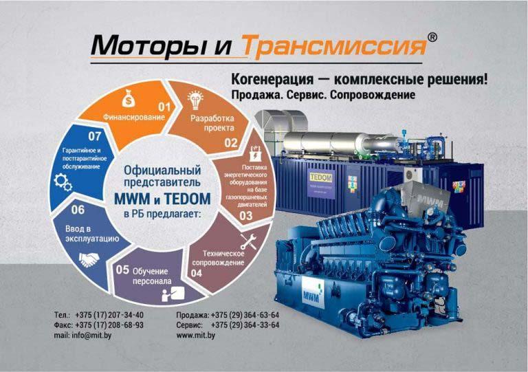 MiT min 768x541 - Дизайн и верстка листовок