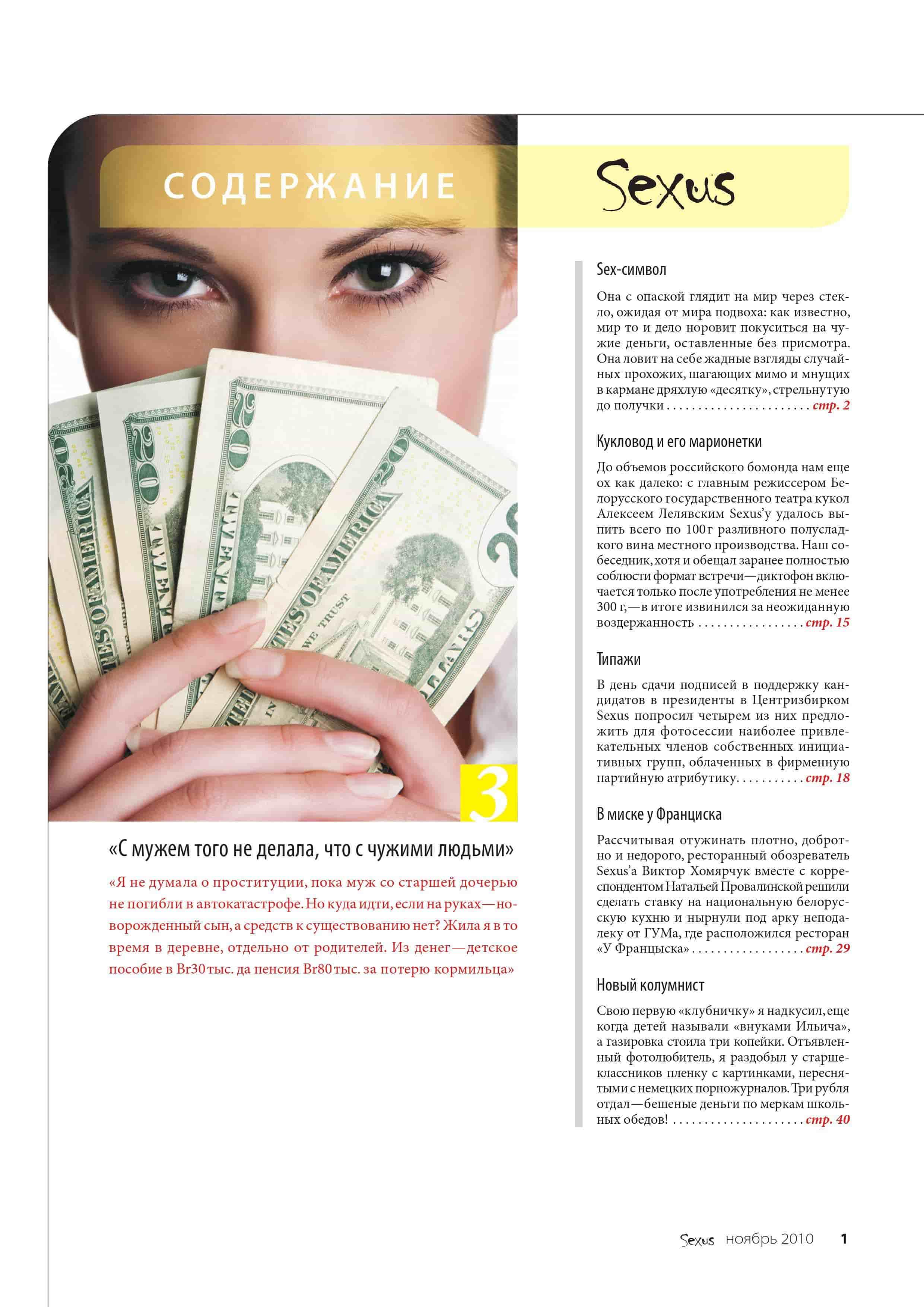 Пример журнал № 14
