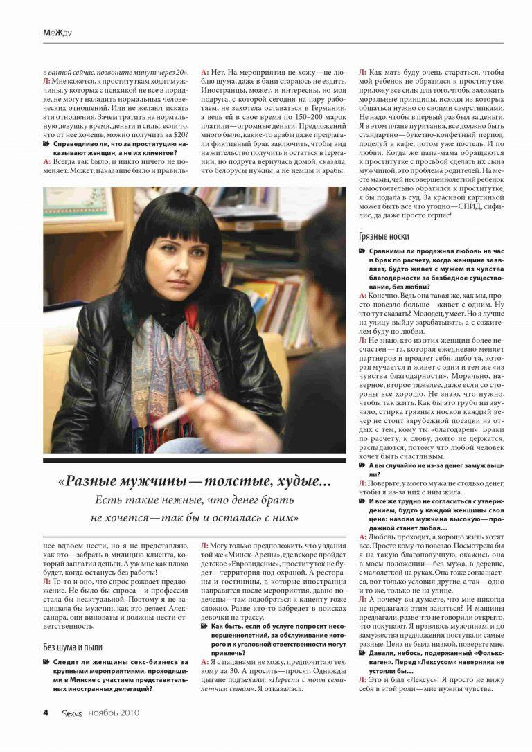 Пример журнал (4)