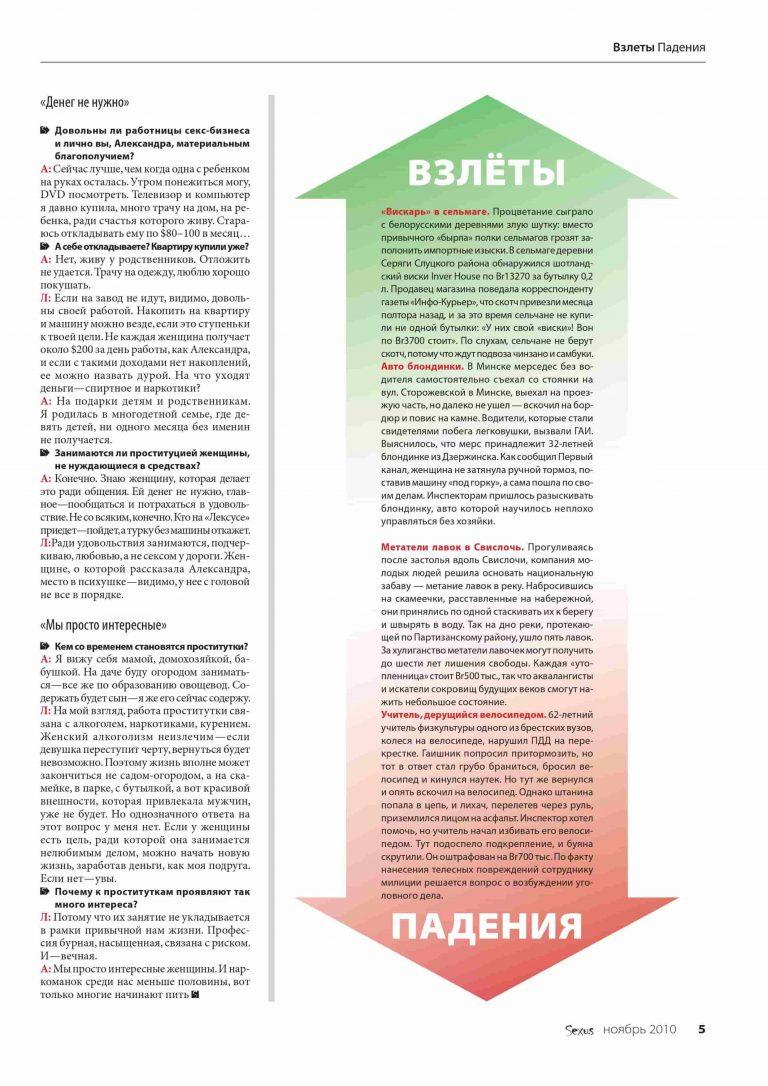 Пример журнал (5)