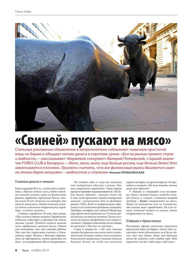 Пример журнал (6)