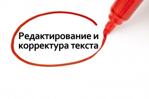 Redaktirovanie i korrektura - Редактирование и корректура — основные отличия