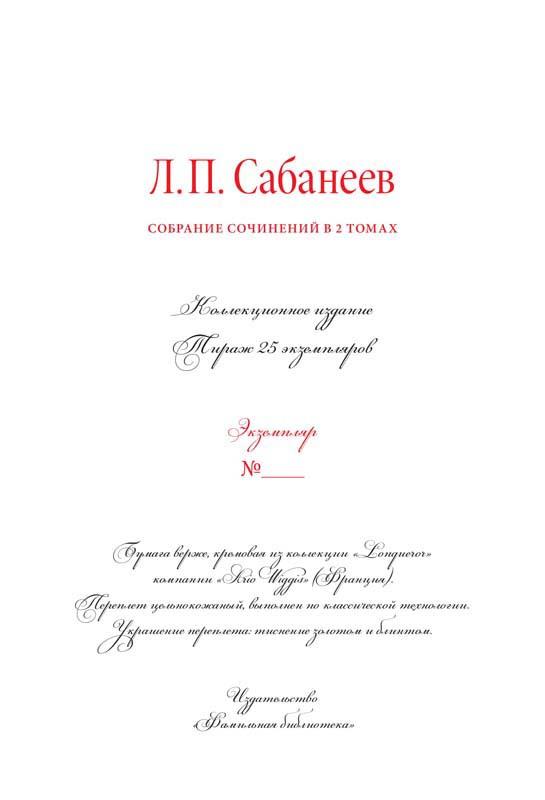 Sabaneev tom 1 1 1 1 - Дизайн и верстка книг