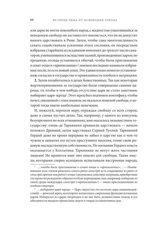 Пример верстки и дизайна книги № 12