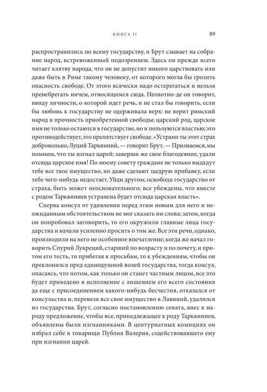 Пример верстки и дизайна книги № 11