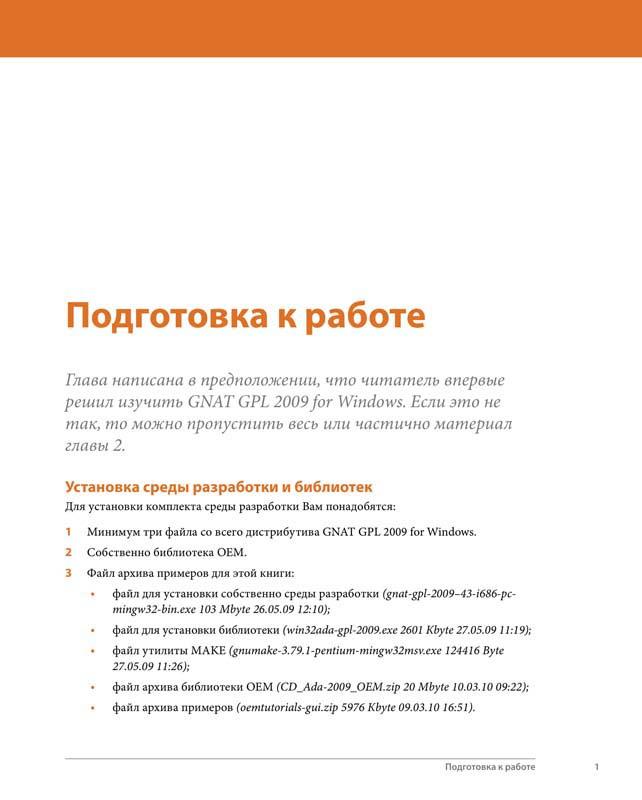 Пример верстки и дизайна книги № 15
