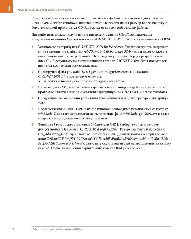 Пример верстки и дизайна книги № 3